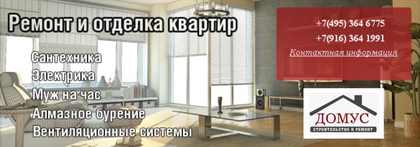 Ремонт и отделка квартир. Бытовые услуги. Электромонтажные работы, ремонт квартир недорого. Восстановление и ремонт вентиляции.